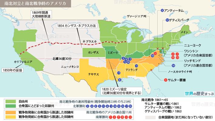 南北戦争の地図