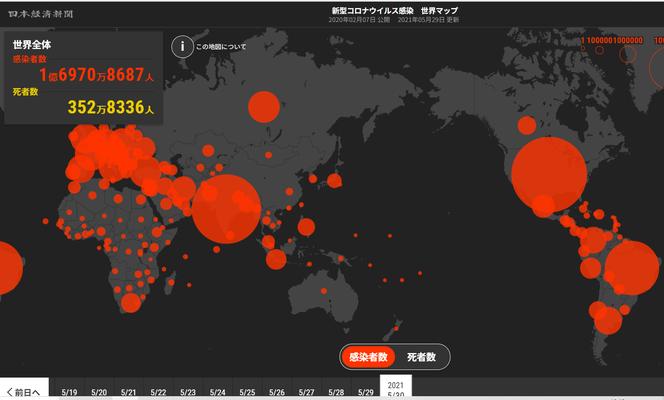 2021年5月30日 一年後の世界の感染者数 1億7千万人