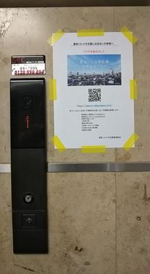1Fエレベーター入口に掲示 菱和パレス中目黒/株式会社クレアスコミュニティー