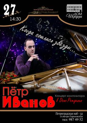 Афиша Пётр Иванов фортепианный концерт в Доме Шрёдера