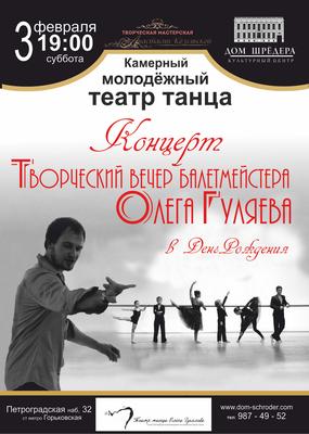 творческий вечер-концерт балетмейстера Олега Гуляева