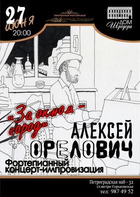 2018.06.27. Афиша фортепианного концерта. Алексей Орелович - Город за окном 2