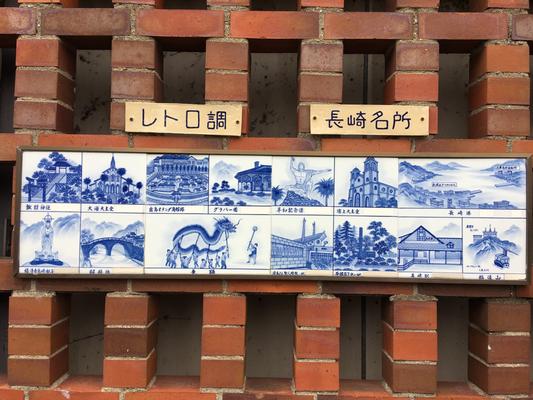 長崎の名所が書いてあるタイル