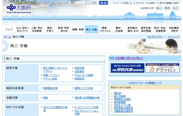 大阪府ホームページ 商工・労働カテゴリー 社会保険労務士事務所アヴァロン