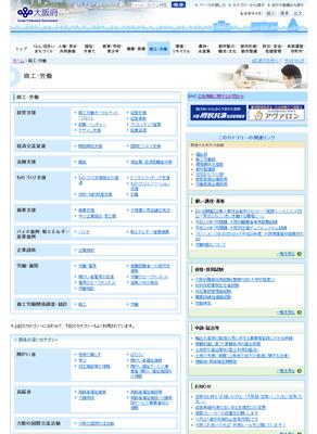 大阪府ホームページ 商工・労働カテゴリー