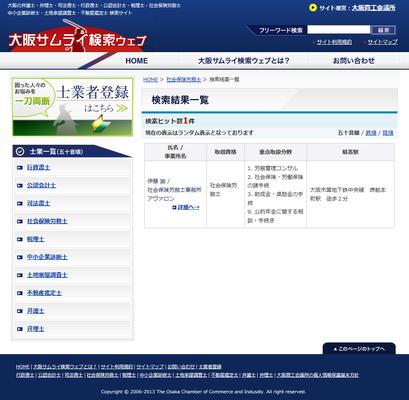 大阪サムライ検索ウェブ 社会保険労務士事務所アヴァロン