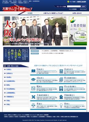大阪サムライ検索ウェブ