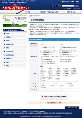 大阪サムライ検索ウェブ 社会保険労務士