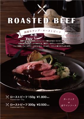 レストラン、店頭ポスターデザイン