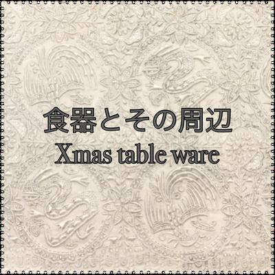 Xnas table ware