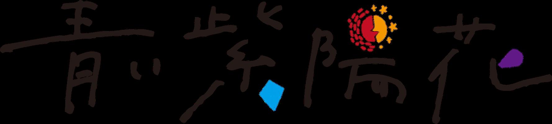バンド「青い紫陽花」ロゴ