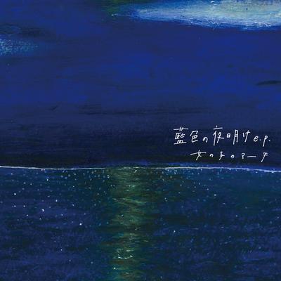女の子のマーチ「藍色の夜明け e.p.]