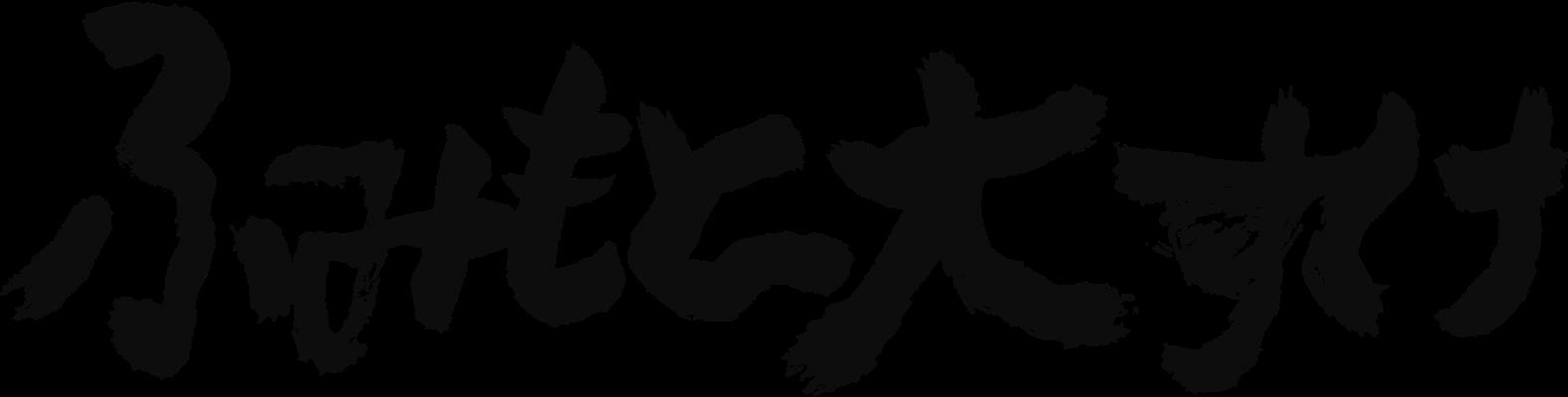 シンガーソングライター「ふみもと大すけ」ロゴ