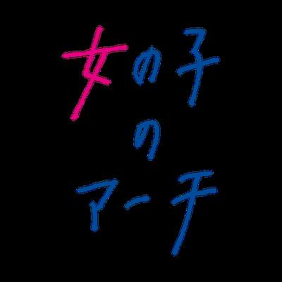バンド「女の子のマーチ」ロゴ