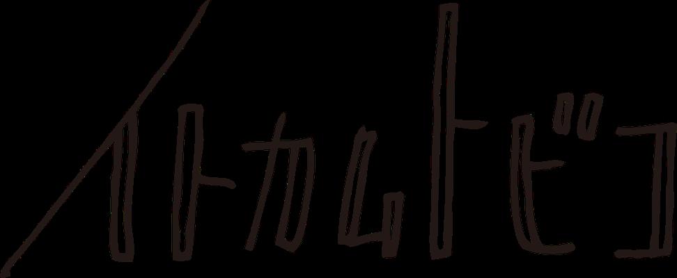 バンド「イトカムトビコ」ロゴ