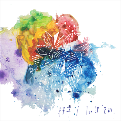桜草「色彩 e.p.」