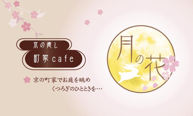 ⑤月の花様(ショップカード)