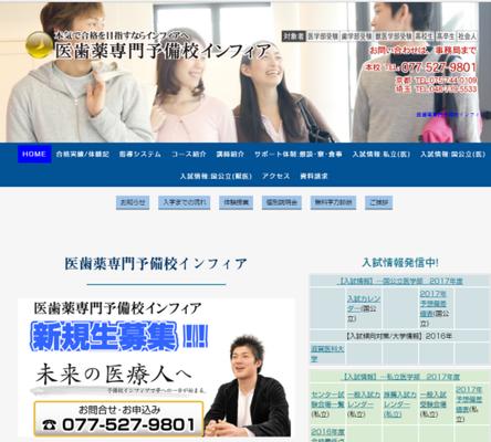 ホームページ 塾滋賀 医歯薬専門予備校インフィア様
