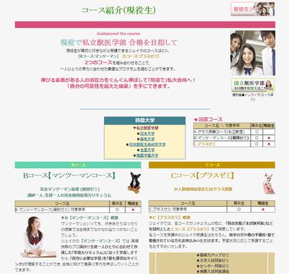 ホームページ制作 獣医予備校ジュイク様 コース紹介ページ