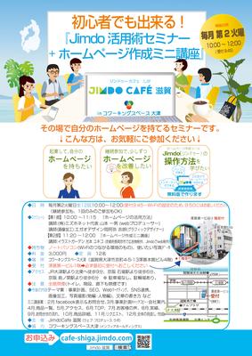 ④チラシ JimdoCafe 滋賀 コワーキングスペース大津