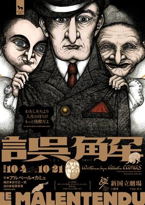 新国立劇場公演アルベール・カミュ作 演劇「誤解」のポスター・チラシ・HPバナー