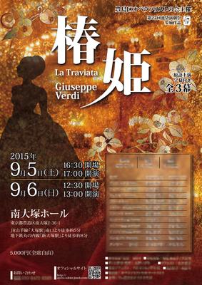 オペラ椿姫 チラシ・フライヤーデザイン