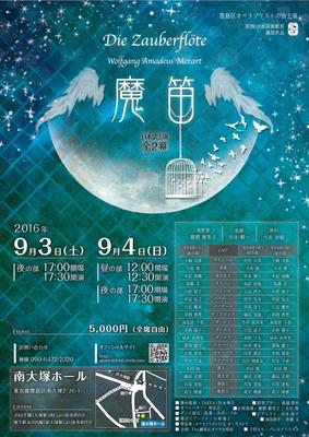 オペラ魔笛 オペラ椿姫 チラシ・フライヤーデザイン