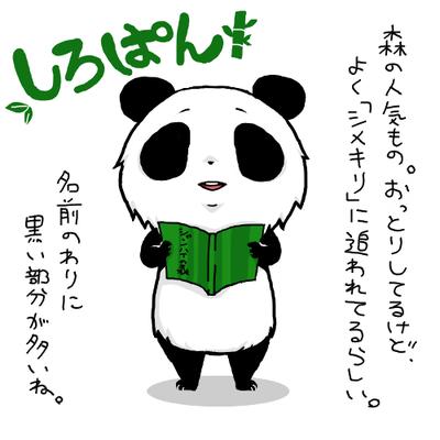 しろぱん(CV.マシロ・ヘイタ)