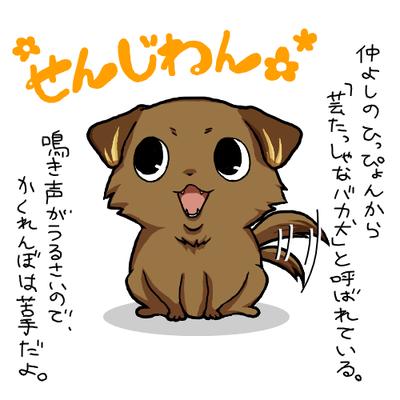 せんじわん(CV.カザカミ・センジ)
