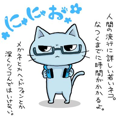 にゃにゃお(CV.ナナオ・ユウヤ)