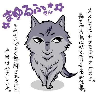 まゆるふさん(CV.サワイ・マユミ)