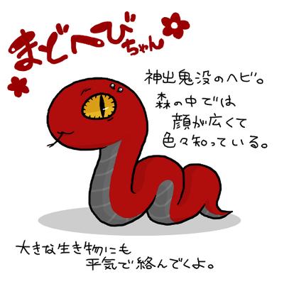 まどへびちゃん(CV.カンダ・マドカ)