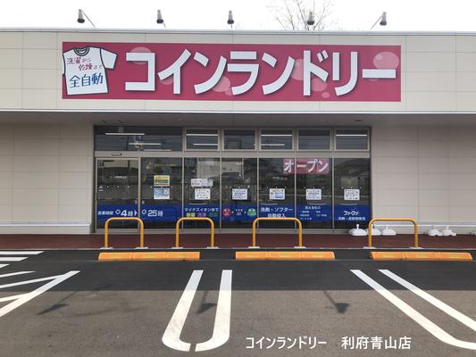 コインランドリー利府青山店
