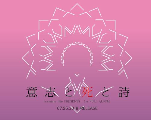 1st Album 「意志と死と詩」