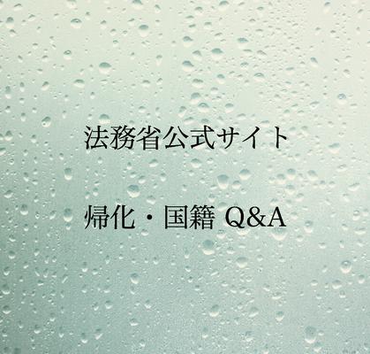 法務省公式サイト 帰化・国籍Q&A