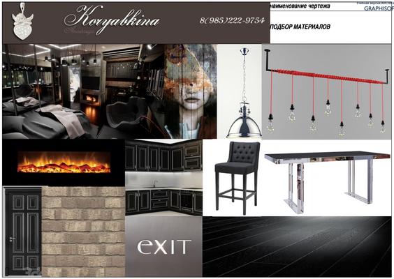 Подбор материалов, мебели и освещения