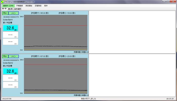制御ソフトウエアの主画面(2台の測定子機)