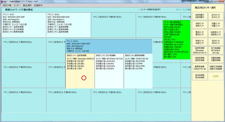 測定子機条件変更画面:センサー条件のドラッグアンドドロップ