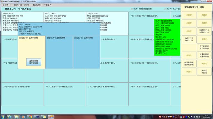 測定子機条件変更画面:測定子機の基礎条件を変更しています。