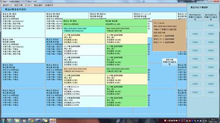 製品条件変更画面:測定子機条件をドラッグアンドドロップしています