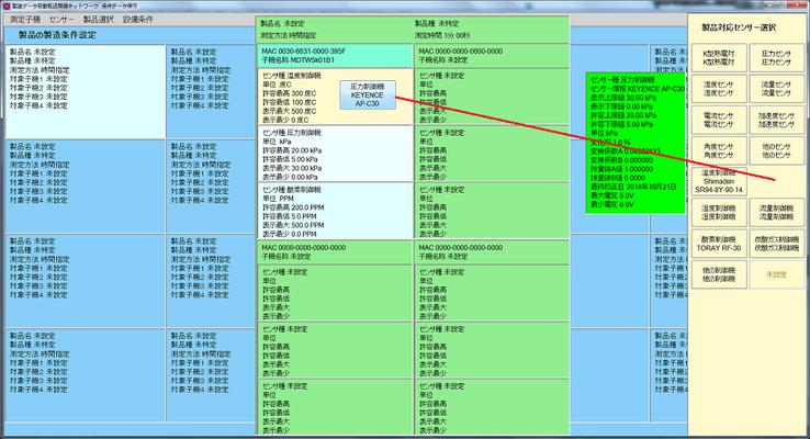 製品条件画面:製品製造条件をどろっぐアンドドロップで設定します。