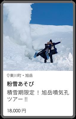 粉雪あそび 積雪期限定!旭岳噴気孔ツアー!!