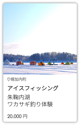 アイスフィッシング 幌加井内町朱鞠内湖でワカサギ釣り体験