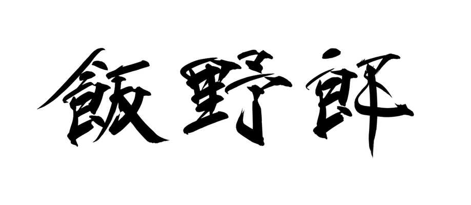 8/16 大阪・飯野郎 オープン ロゴ・看板 書道協力