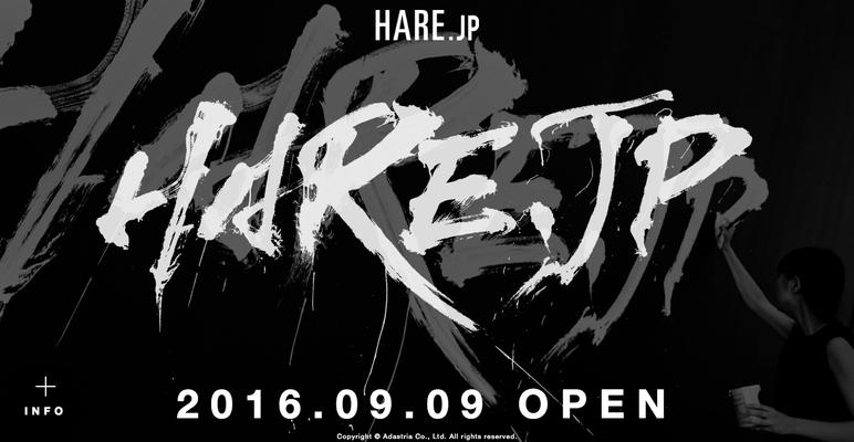 8/7 HARE.JP特設サイト オープン pc