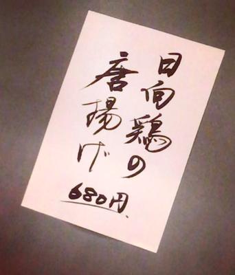 11月 自由が丘・シナトラ 店内メニュー