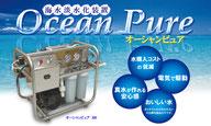 海水から大量に真水を作る
