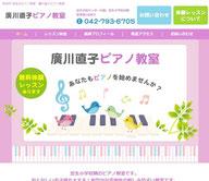 廣川直子ピアノ教室 様
