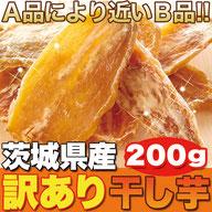 茨城県産訳あり干し芋。A品に近いB品!!!200g