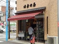 満寿田屋和菓子店